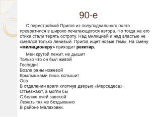 90-е С перестройкой Пригов из полуподвального поэта превратился в широко печа