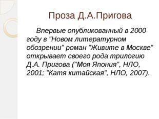 """Проза Д.А.Пригова Впервые опубликованный в 2000 году в """"Новом литературном об"""