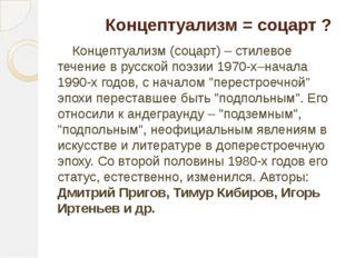 Концептуализм = соцарт ? Концептуализм (соцарт) – стилевое течение в русской