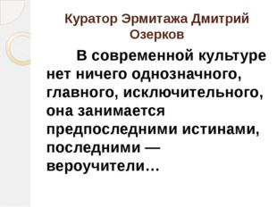 Куратор Эрмитажа Дмитрий Озерков В современной культуре нет ничего однозначно