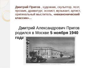 Дмитрий Пригов , художник, скульптор, поэт, прозаик, драматург, эссеист, музы