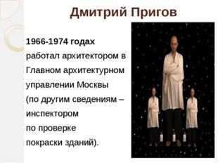 Дмитрий Пригов 1966-1974 годах работал архитектором в Главном архитектурном у