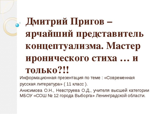 Дмитрий Пригов – ярчайший представитель концептуализма. Мастер иронического с...