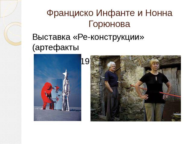 Франциско Инфанте и Нонна Горюнова Выставка «Ре-конструкции» (артефакты с 197...