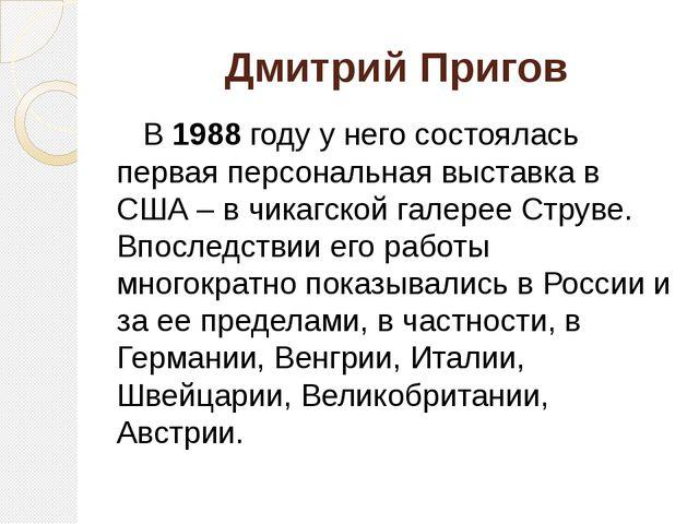 Дмитрий Пригов В 1988 году у него состоялась первая персональная выставка в С...