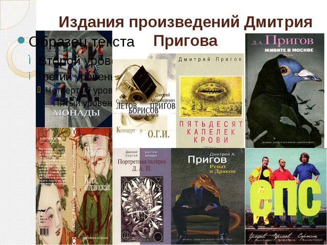 Издания произведений Дмитрия Пригова