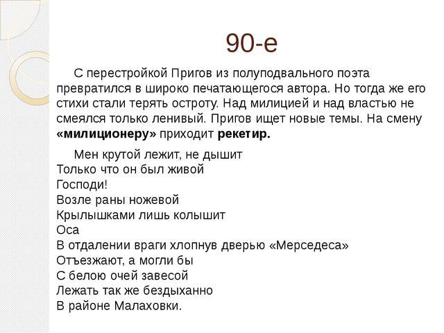 90-е С перестройкой Пригов из полуподвального поэта превратился в широко печа...