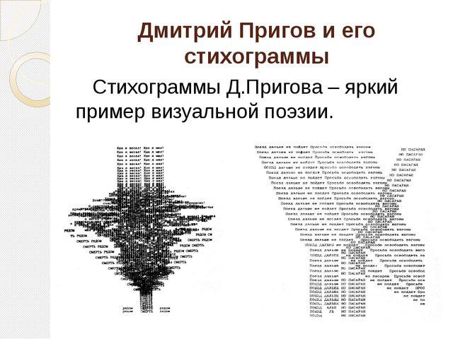 Дмитрий Пригов и его стихограммы Стихограммы Д.Пригова – яркий пример визуаль...