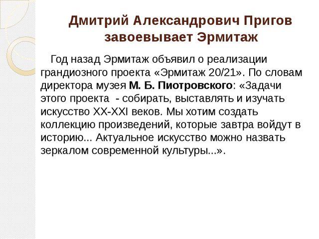 Дмитрий Александрович Пригов завоевывает Эрмитаж Год назад Эрмитаж объявил о...