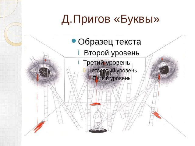 Д.Пригов «Буквы»