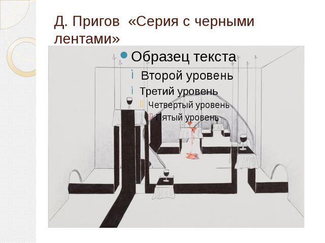 Д. Пригов «Серия с черными лентами»
