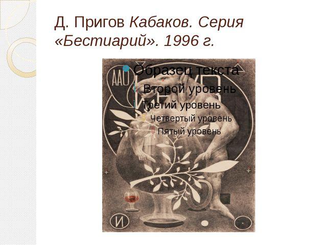 Д. Пригов Кабаков. Серия «Бестиарий». 1996 г.