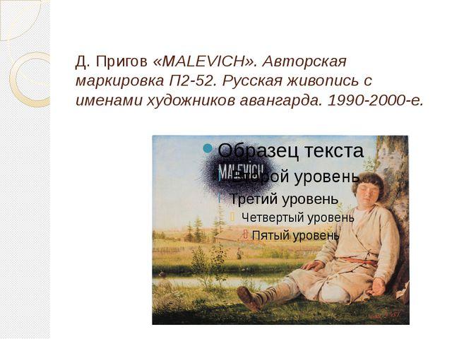 Д. Пригов «MALEVICH». Авторская маркировка П2-52. Русская живопись с именами...