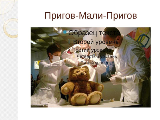 Пригов-Мали-Пригов