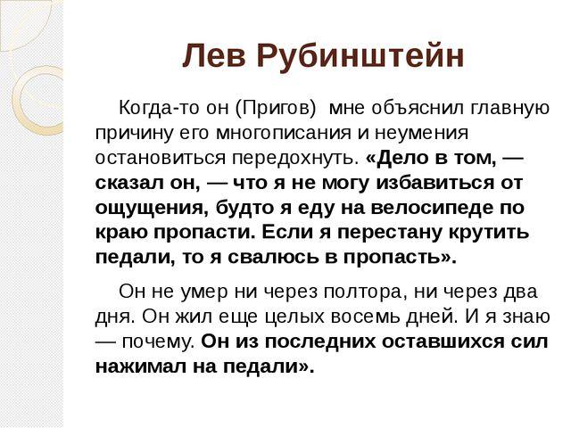 Лев Рубинштейн Когда-то он (Пригов) мне объяснил главную причину его многопис...