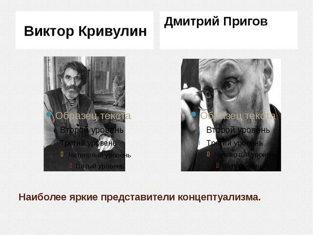 Наиболее яркие представители концептуализма. Виктор Кривулин Дмитрий Пригов