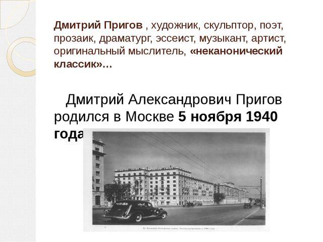 Дмитрий Пригов , художник, скульптор, поэт, прозаик, драматург, эссеист, музы...