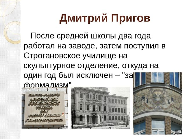 Дмитрий Пригов После средней школы два года работал на заводе, затем поступил...