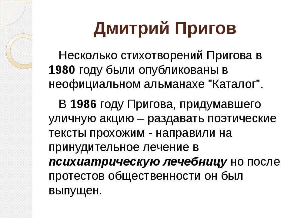 Дмитрий Пригов Несколько стихотворений Пригова в 1980 году были опубликованы...