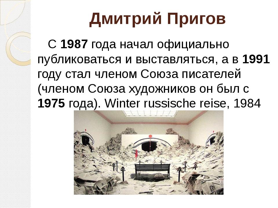 Дмитрий Пригов С 1987 года начал официально публиковаться и выставляться, а в...