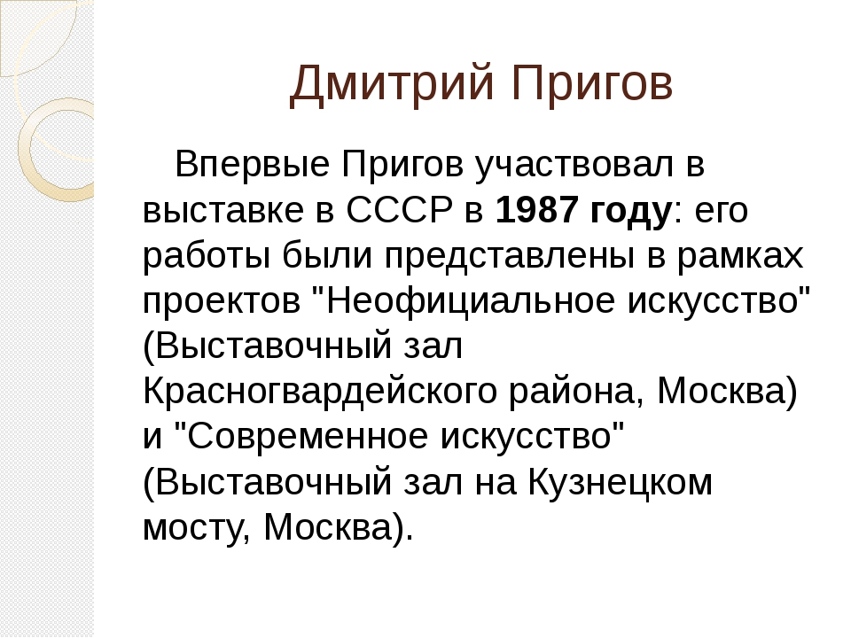 Дмитрий Пригов Впервые Пригов участвовал в выставке в СССР в 1987 году: его р...