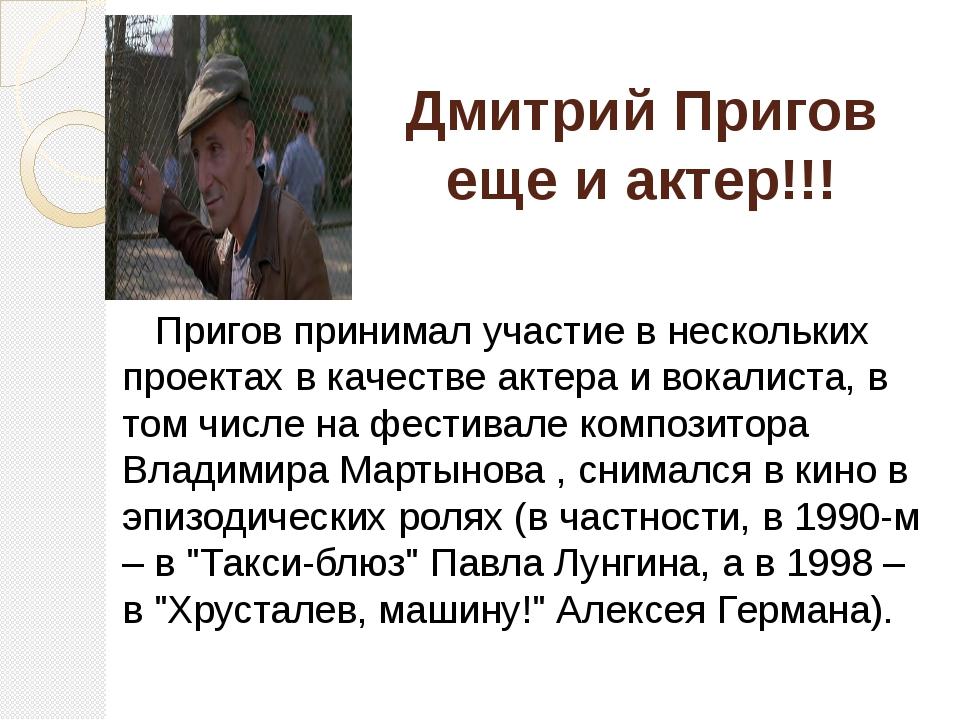 Дмитрий Пригов еще и актер!!! Пригов принимал участие в нескольких проектах в...