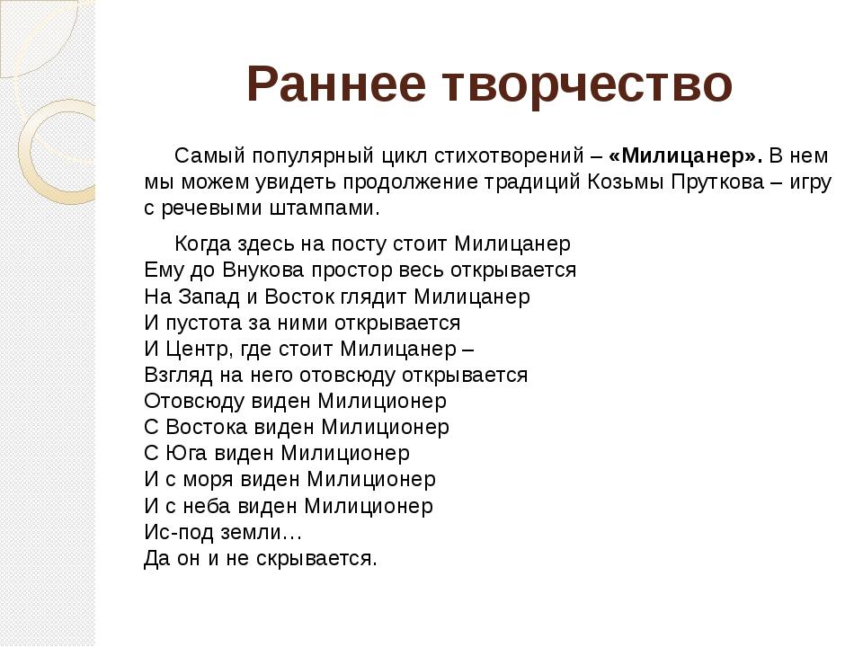 Раннее творчество Самый популярный цикл стихотворений – «Милицанер». В нем мы...