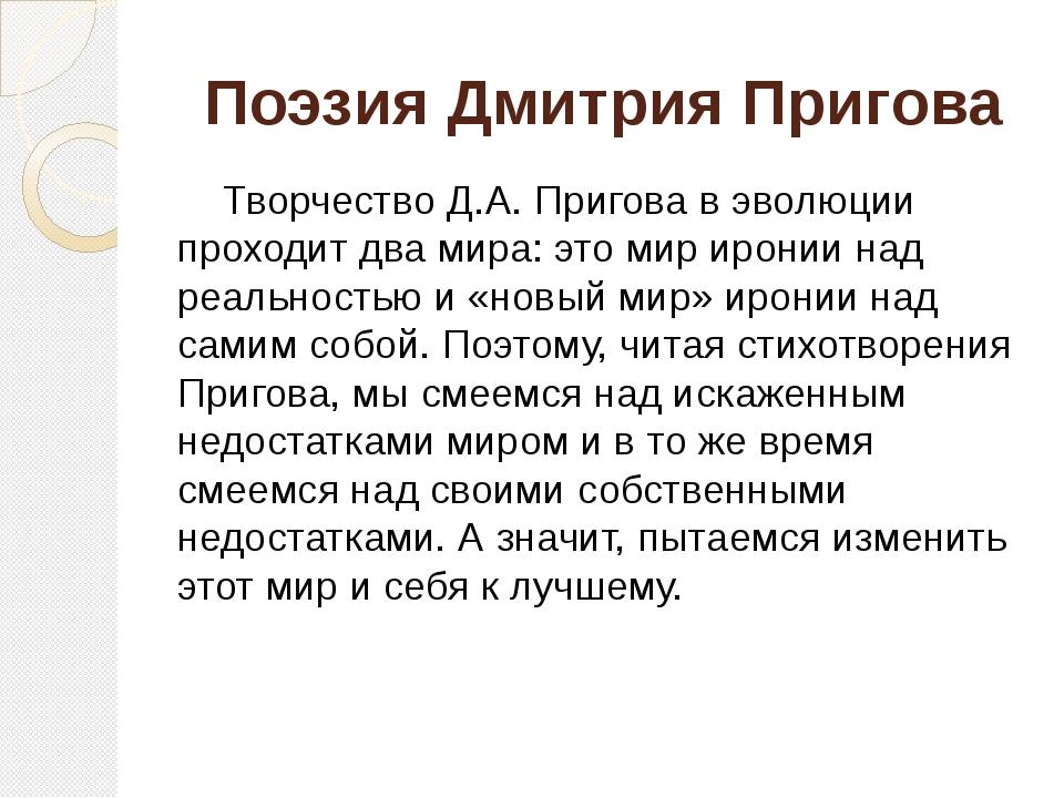 Поэзия Дмитрия Пригова Творчество Д.А.Пригова в эволюции проходит два мира:...