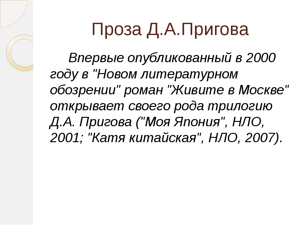 """Проза Д.А.Пригова Впервые опубликованный в 2000 году в """"Новом литературном об..."""