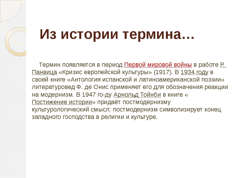 Из истории термина… Термин появляется в периодПервой мировой войныв работе...