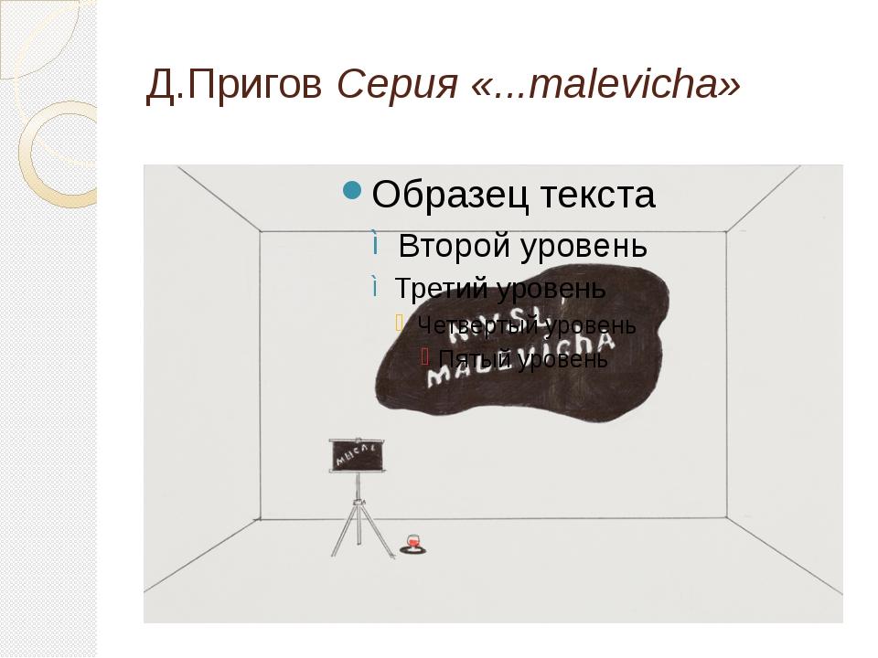Д.Пригов Серия «...malevicha»