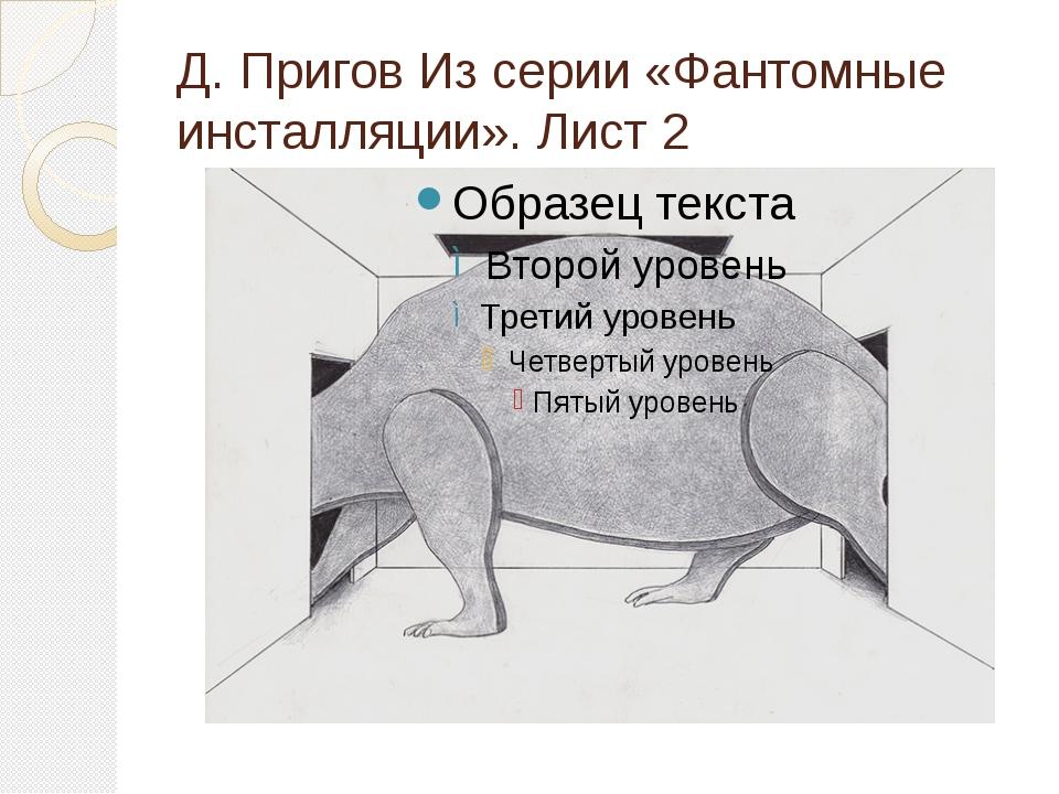 Д. Пригов Из серии «Фантомные инсталляции». Лист 2