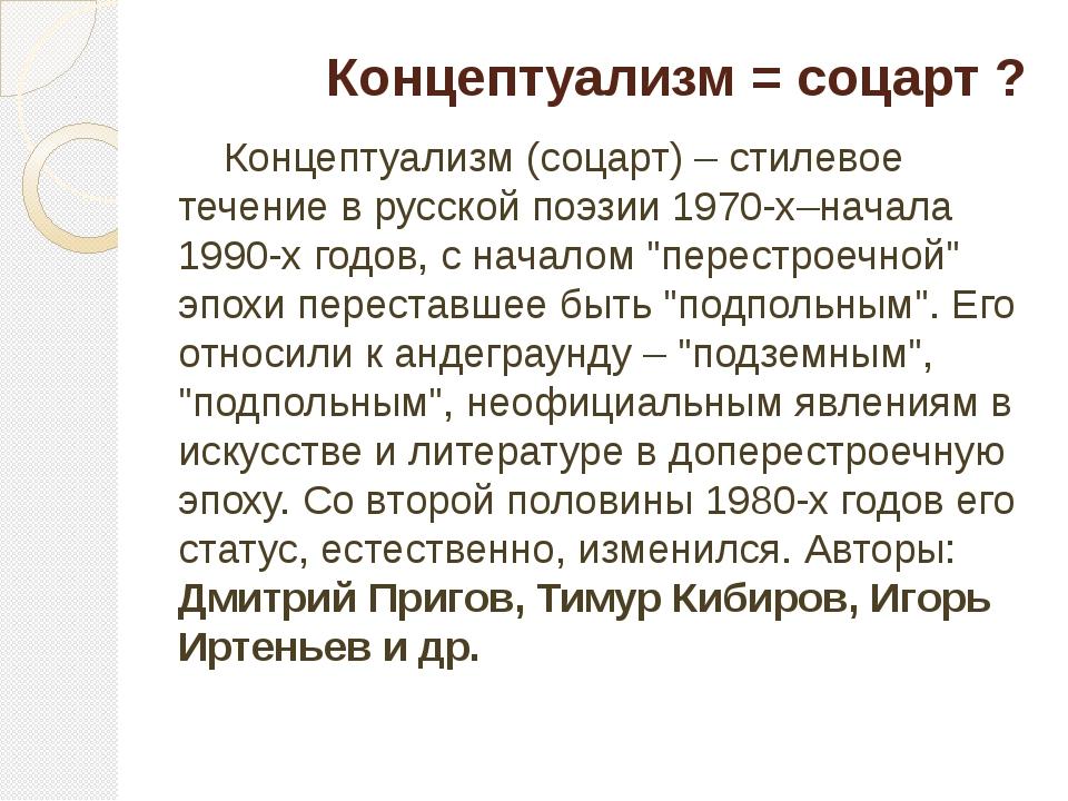 Концептуализм = соцарт ? Концептуализм (соцарт) – стилевое течение в русской...