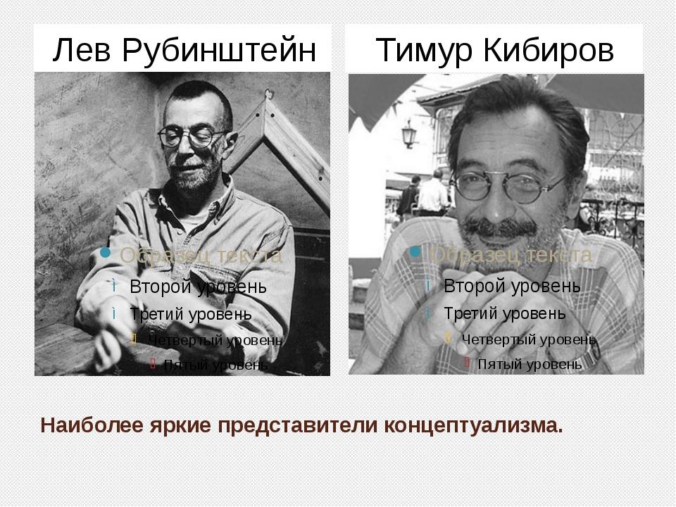 Наиболее яркие представители концептуализма. Лев Рубинштейн Тимур Кибиров
