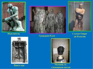 Мыслитель Граждане Кале Статуя Оноре де Бальзак Врата ада Человек со сломанны