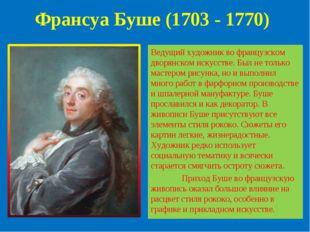 Ведущий художник во французском дворянском искусстве. Был не только мастером