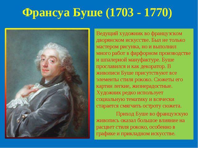 Ведущий художник во французском дворянском искусстве. Был не только мастером...