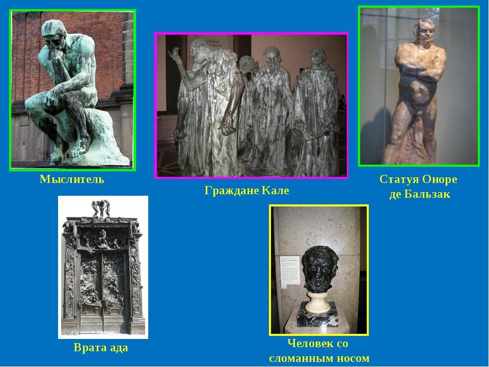 Мыслитель Граждане Кале Статуя Оноре де Бальзак Врата ада Человек со сломанны...