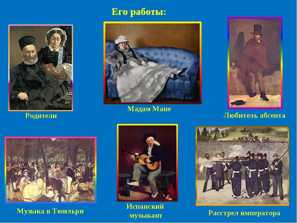 Родители Мадам Мане Любитель абсента Музыка в Тюильри Испанский музыкант Расс...