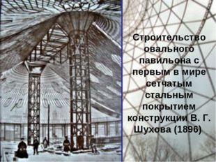 Строительство овального павильона с первым в мире сетчатым стальным покрытием
