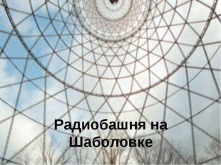 Радиобашня на Шаболовке