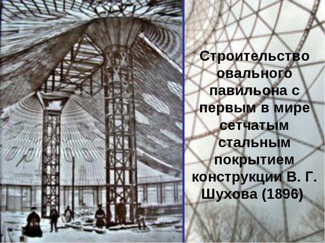 Строительство овального павильона с первым в мире сетчатым стальным покрытием...
