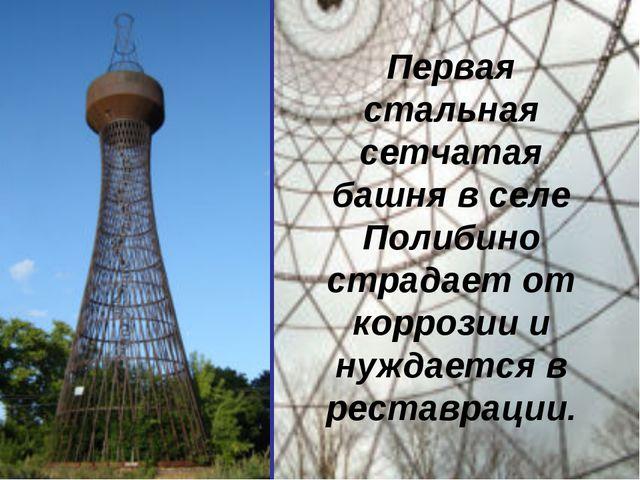 Первая стальная сетчатая башня в селе Полибино страдает от коррозии и нуждает...