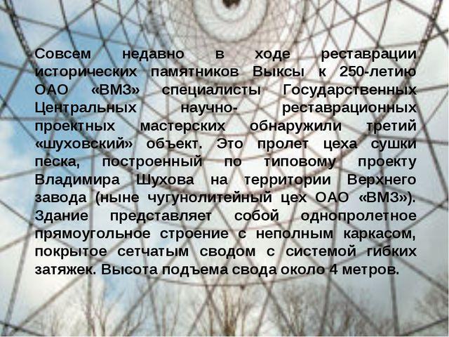 Совсем недавно в ходе реставрации исторических памятников Выксы к 250-летию...