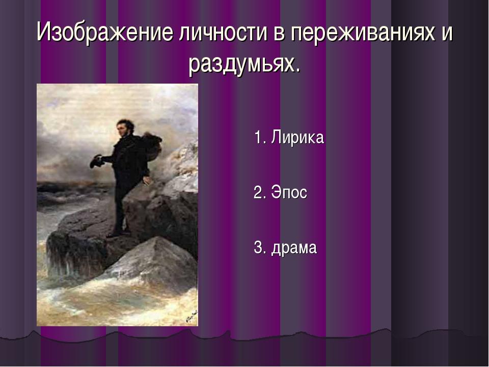 Изображение личности в переживаниях и раздумьях. 1. Лирика 2. Эпос 3. драма