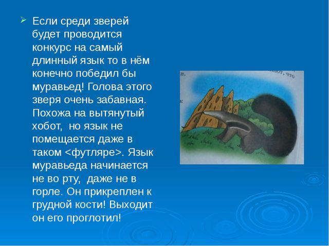 Если среди зверей будет проводится конкурс на самый длинный язык то в нём кон...