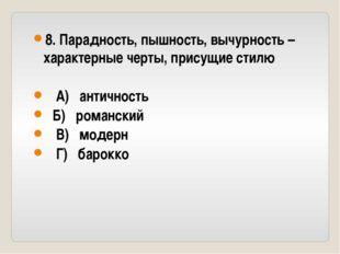 8. Парадность, пышность, вычурность – характерные черты, присущие стилю А) ан