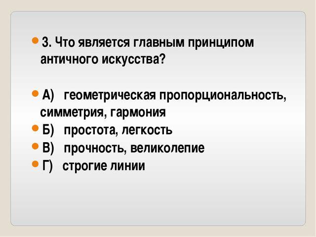 3. Что является главным принципом античного искусства? А) геометрическая проп...