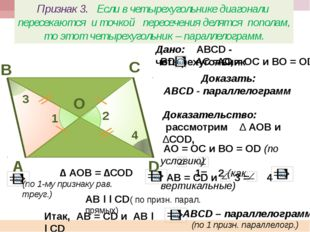 АВ = СD и 3 = 4 АО = ОС и ВО = ОD (по условию) 1= 2 (как вертикальные) Призна