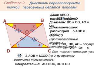 АВ  СD, ВD, AC – секущие 1= 2 и 3= 4 (как накрест лежащие углы) Свойство 2.